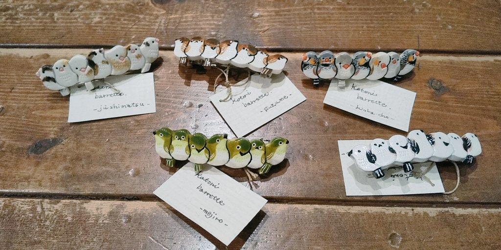 関西つうしん【鳥展】noriko factory 作品をご紹介します。こちらも全作品通販可能です!_d0322493_00215554.jpg