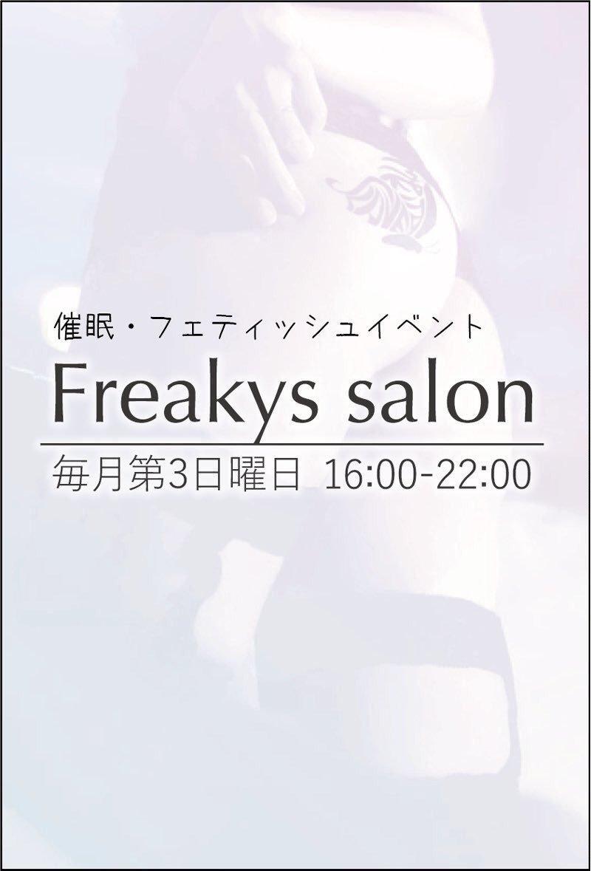 2020年3月15日 Freakys salon(フリーキーズサロン)報告_e0194893_22060776.jpg