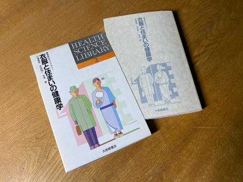 36年前に出版された本の資料_e0054299_23101428.jpg