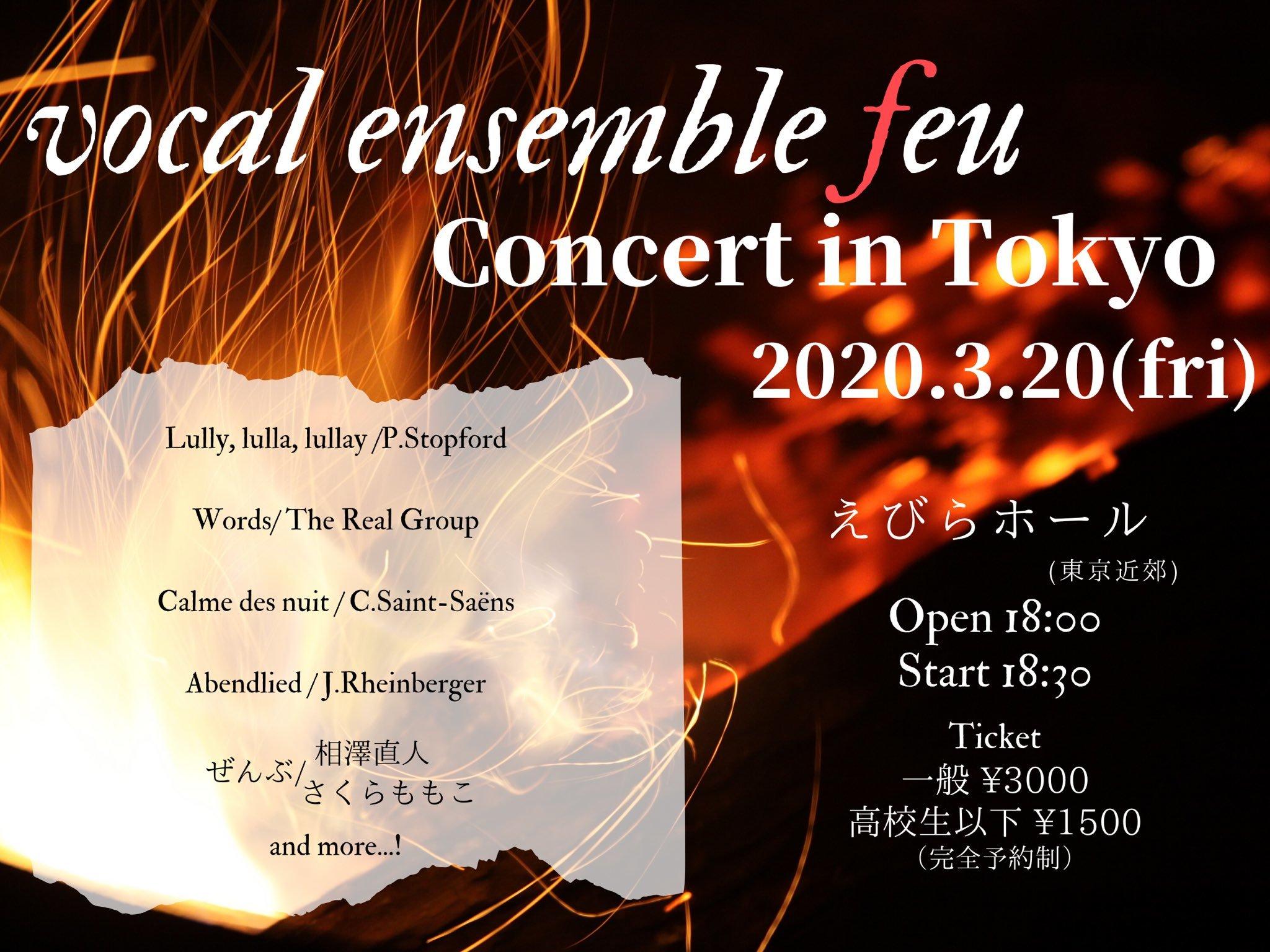 Vocal Ensemble feu @3/20 (祝)待望の東京公演 までのカウントダウン!_a0157409_09290810.jpeg