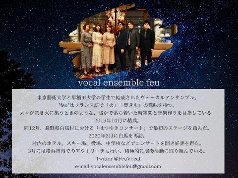 Vocal Ensemble feu @3/20 (祝)待望の東京公演 までのカウントダウン!_a0157409_09292026.jpeg