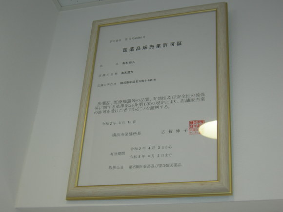 医薬品販売業許可証_f0135114_12335665.jpg