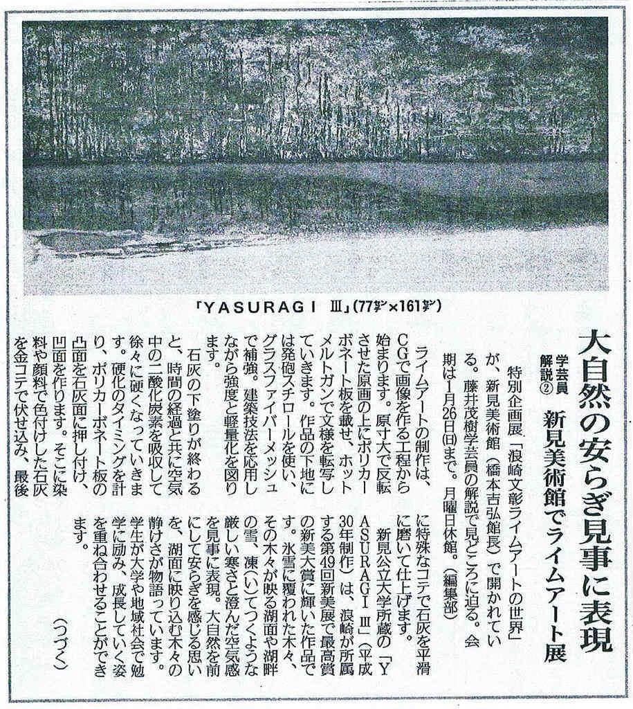 ライムアートが連載で備北民報新聞に紹介されました_e0010418_14195240.jpg