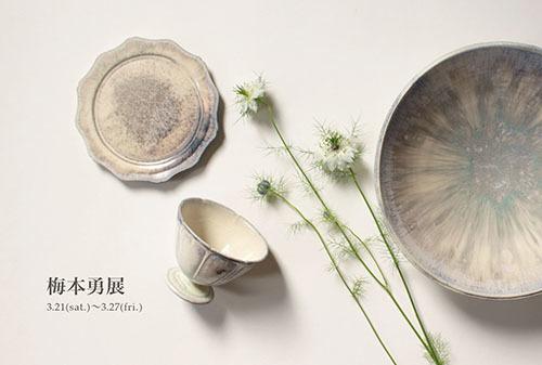 明日から、梅本勇さんの個展です。_a0026127_17062871.jpg