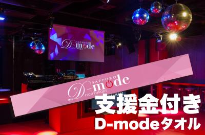 ★D-mode札幌 苦しい策 発令!(お願い)★_a0219438_12284707.jpg