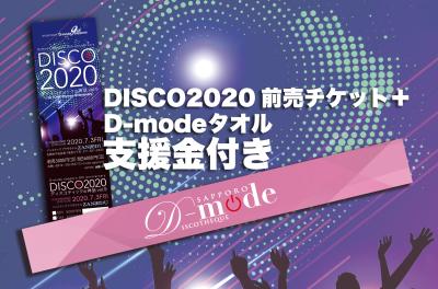 ★D-mode札幌 苦しい策 発令!(お願い)★_a0219438_12290521.jpg