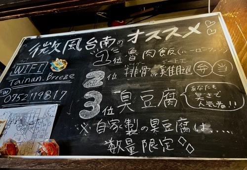 京都で台湾を満喫「微風台南」さんへ_b0325640_13461402.jpg