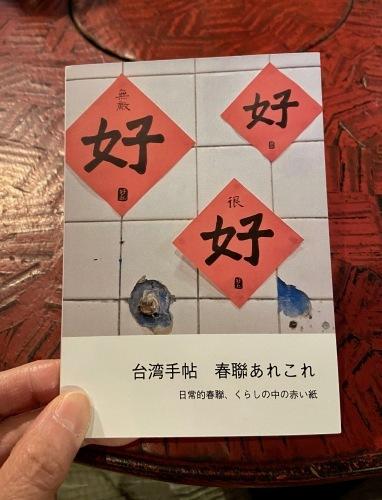 京都で台湾を満喫「微風台南」さんへ_b0325640_13484259.jpg