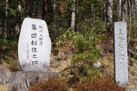 松川入財産区 樹を見に行ってきました。_f0114346_07062377.jpg