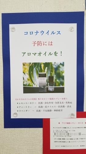 ★ コロナウイルスの予防にアロマオイル!!_b0313261_12454191.jpg