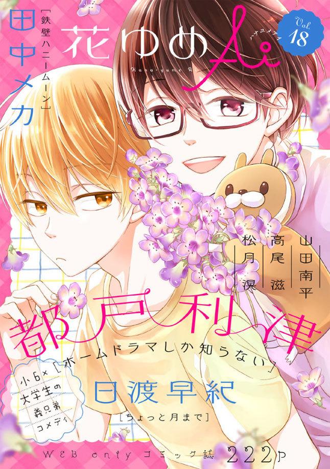 「花ゆめAi」と「恋する MOON DOG」本日公開です_a0342172_00081039.jpg