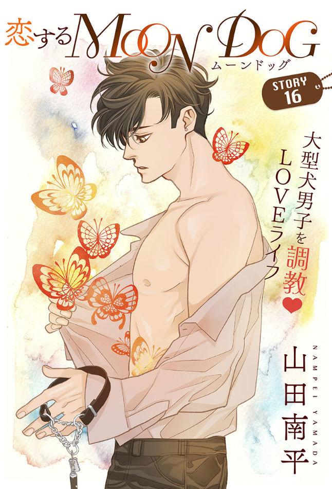 「花ゆめAi」と「恋する MOON DOG」本日公開です_a0342172_00090999.jpg