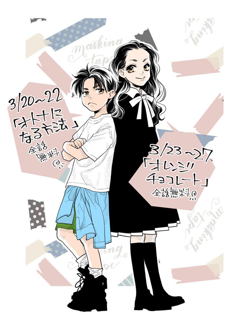 マンガPark / 全話無料キャンペーン_a0342172_17302655.jpg