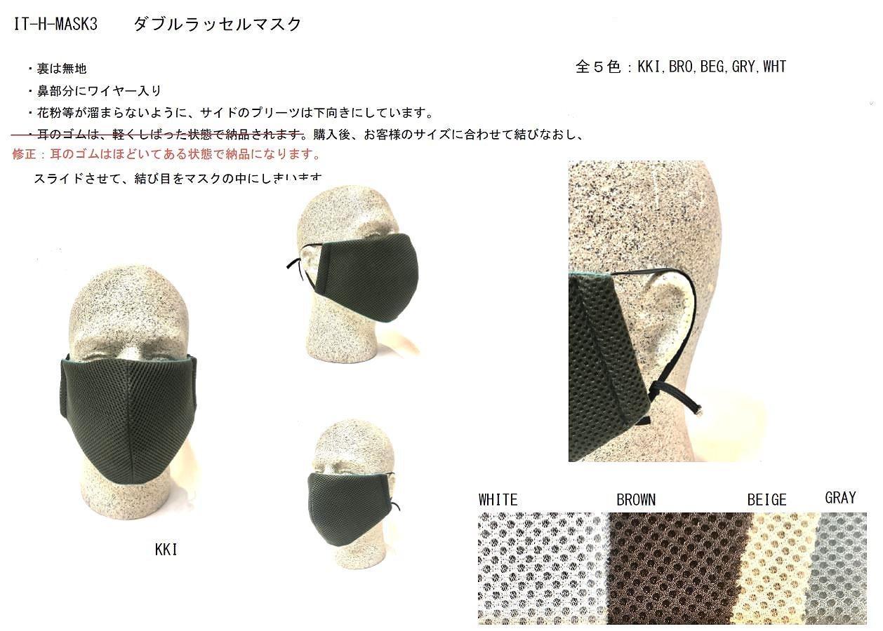 日本製マスク コロナ花粉症対策 某工場の生産ラインを開けて日本製のマスクが入荷いたします!_a0286784_00414591.jpg