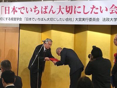 日本でいちばん大切にしたい会社大賞_e0190287_16321377.jpg