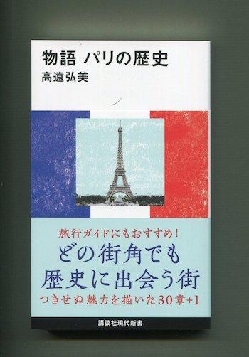 物語 パリの歴史_f0307792_16422641.jpeg