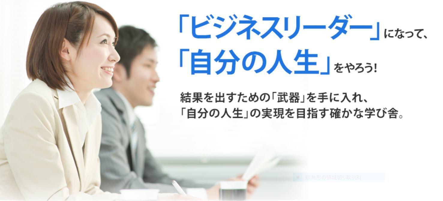 No.4576 3月20日(金):FBL大学の第14期スタートコースの募集を開始します!_b0113993_15302000.jpg