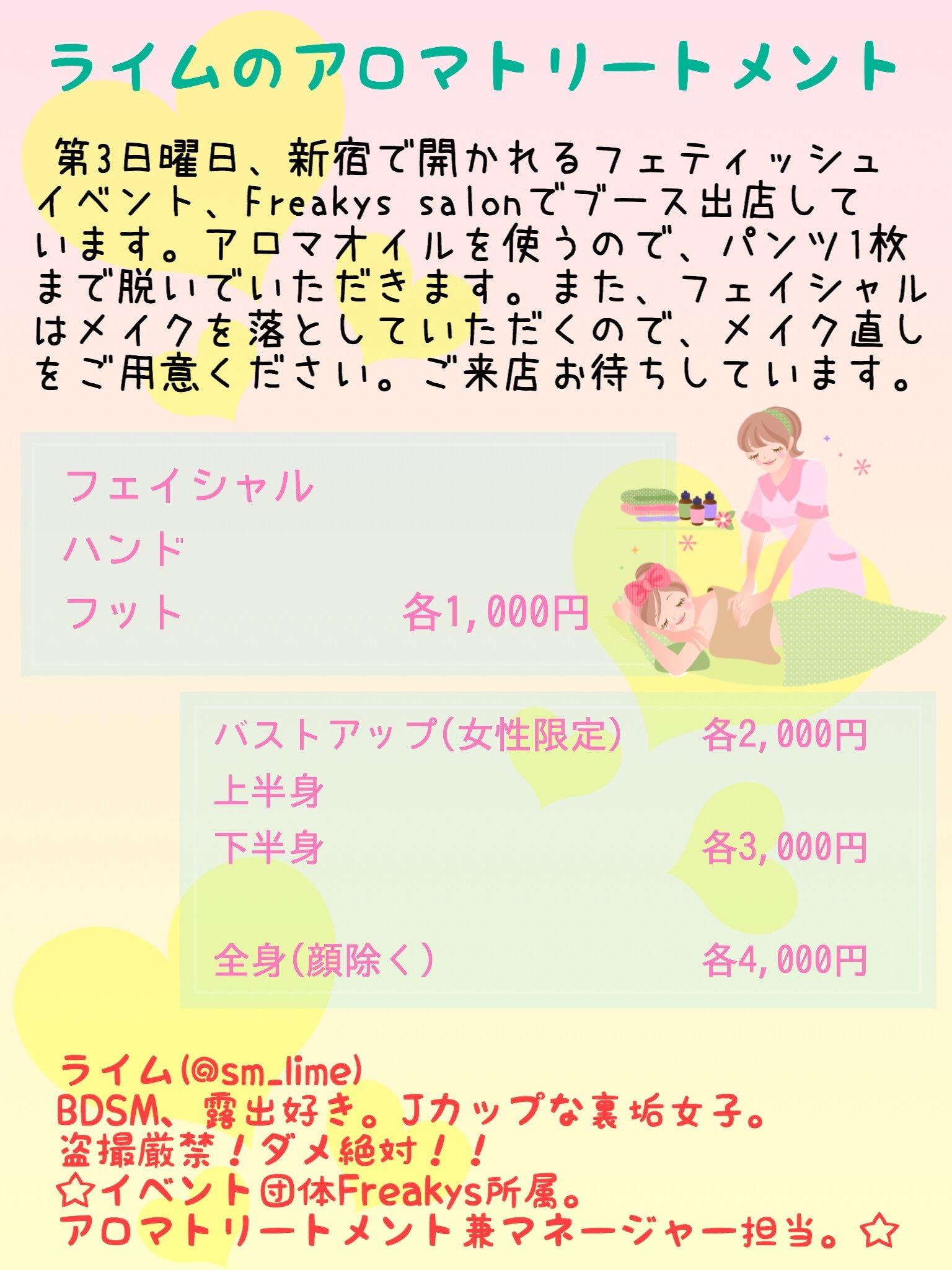 2020年4月19日 Freakys salon(フリーキーズサロン)予告_e0194893_12082931.jpg