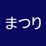 【1/7】昭和天皇祭_f0180693_17170394.jpg