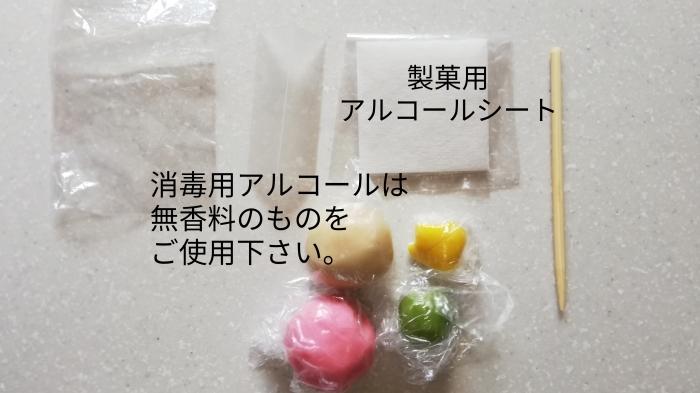 手作り和菓子キットの販売を始めました。磯子風月堂 和菓子教室_e0092594_18171335.jpg
