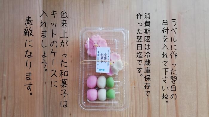 手作り和菓子キットの販売を始めました。磯子風月堂 和菓子教室_e0092594_18181451.jpg
