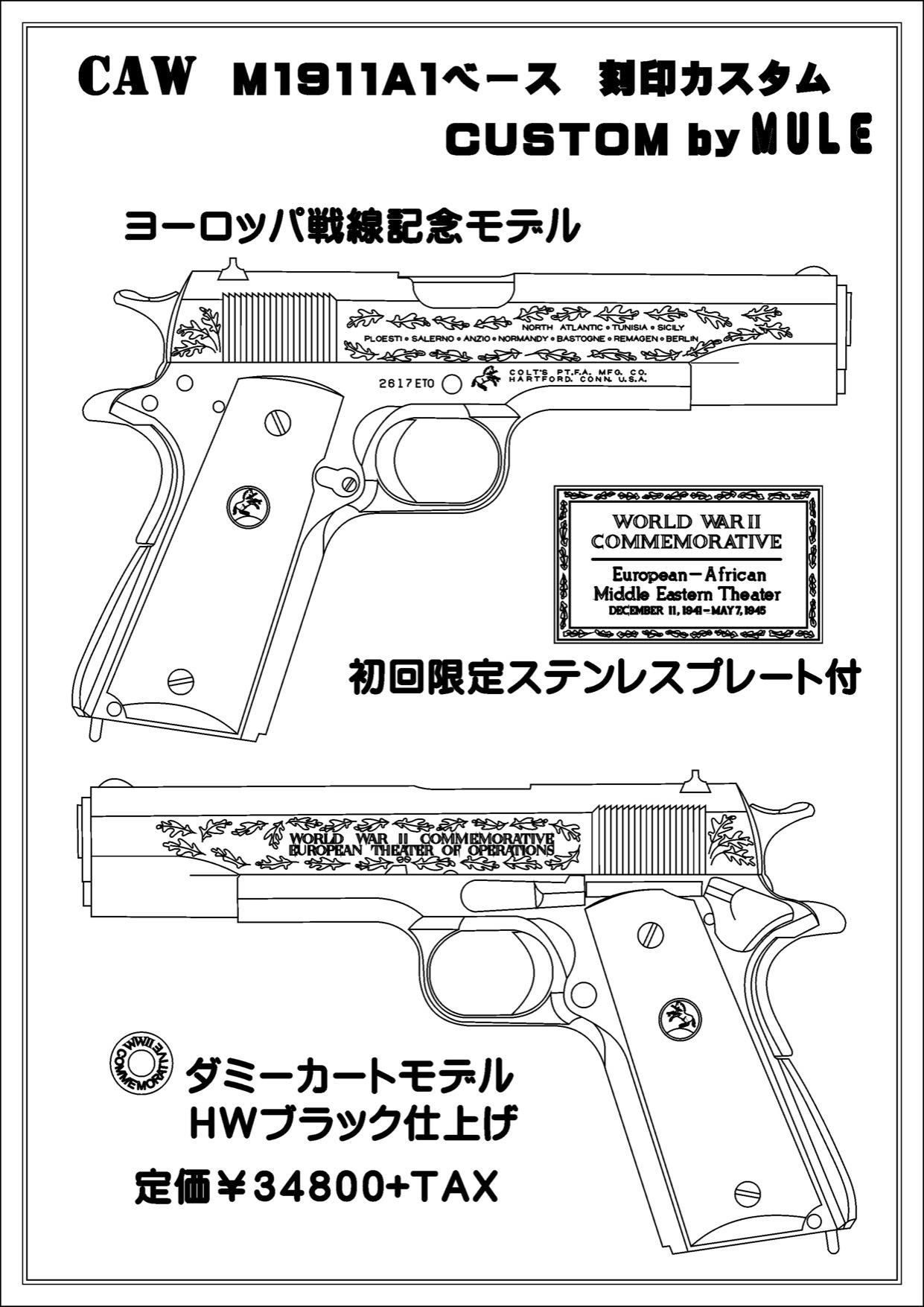 MULEカスタム CAW M1911A1刻印カスタム ヨーロッパ戦線記念モデル/太平洋戦線記念モデル_f0131995_21033725.jpg