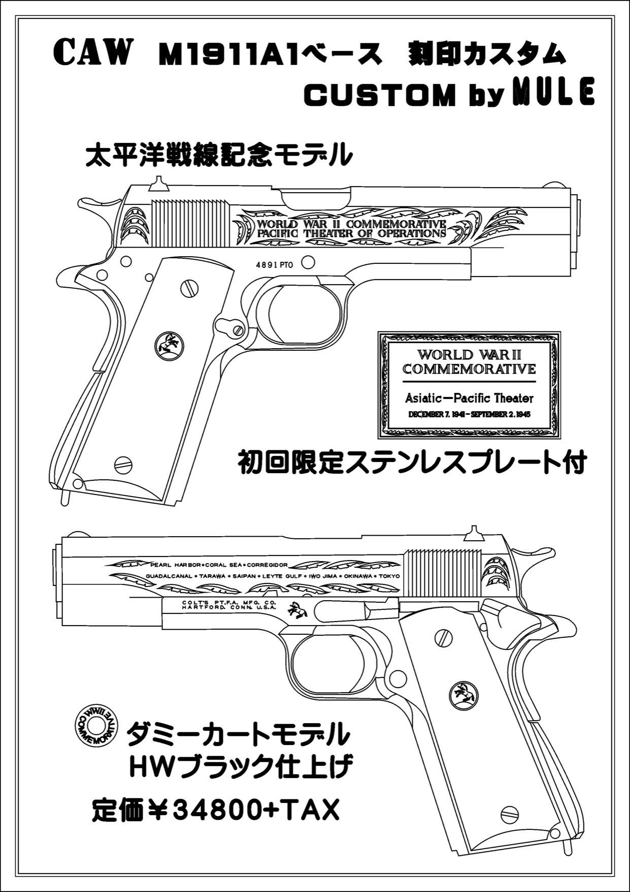 MULEカスタム CAW M1911A1刻印カスタム ヨーロッパ戦線記念モデル/太平洋戦線記念モデル_f0131995_21034032.jpg