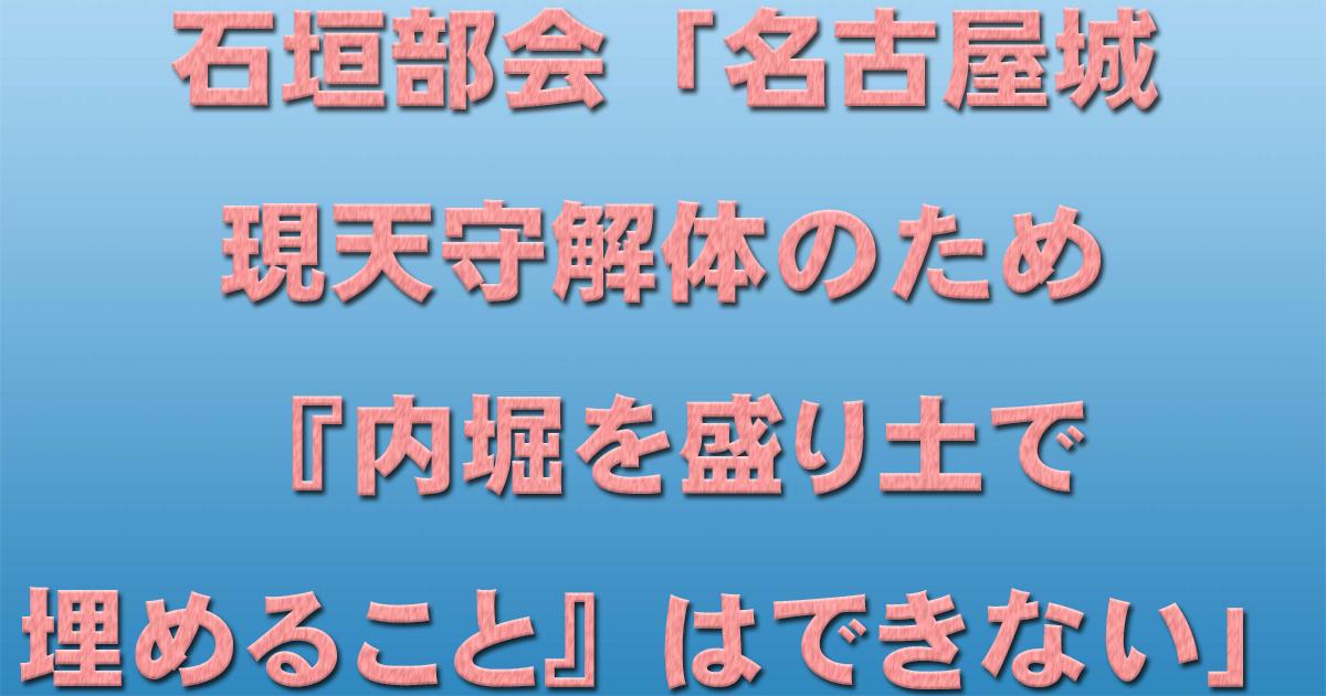 石垣部会「名古屋城現天守解体のため『内堀を盛り土で埋めること』はできない」_d0011701_00204445.jpg