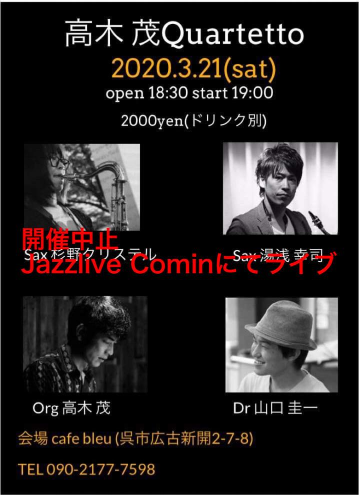 広島 Jazzlive Cominジャズライブカミン   本日土曜日のライブ_b0115606_11475631.jpeg
