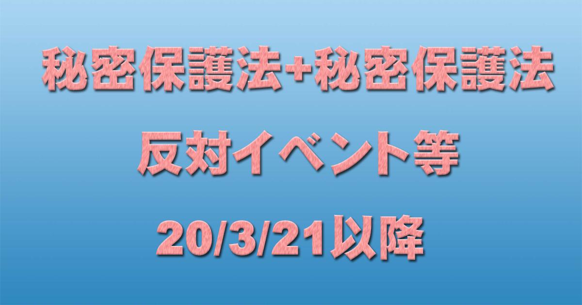秘密保護法+共謀罪反対イベント等 20/3/21以降 _c0241022_01115077.jpg