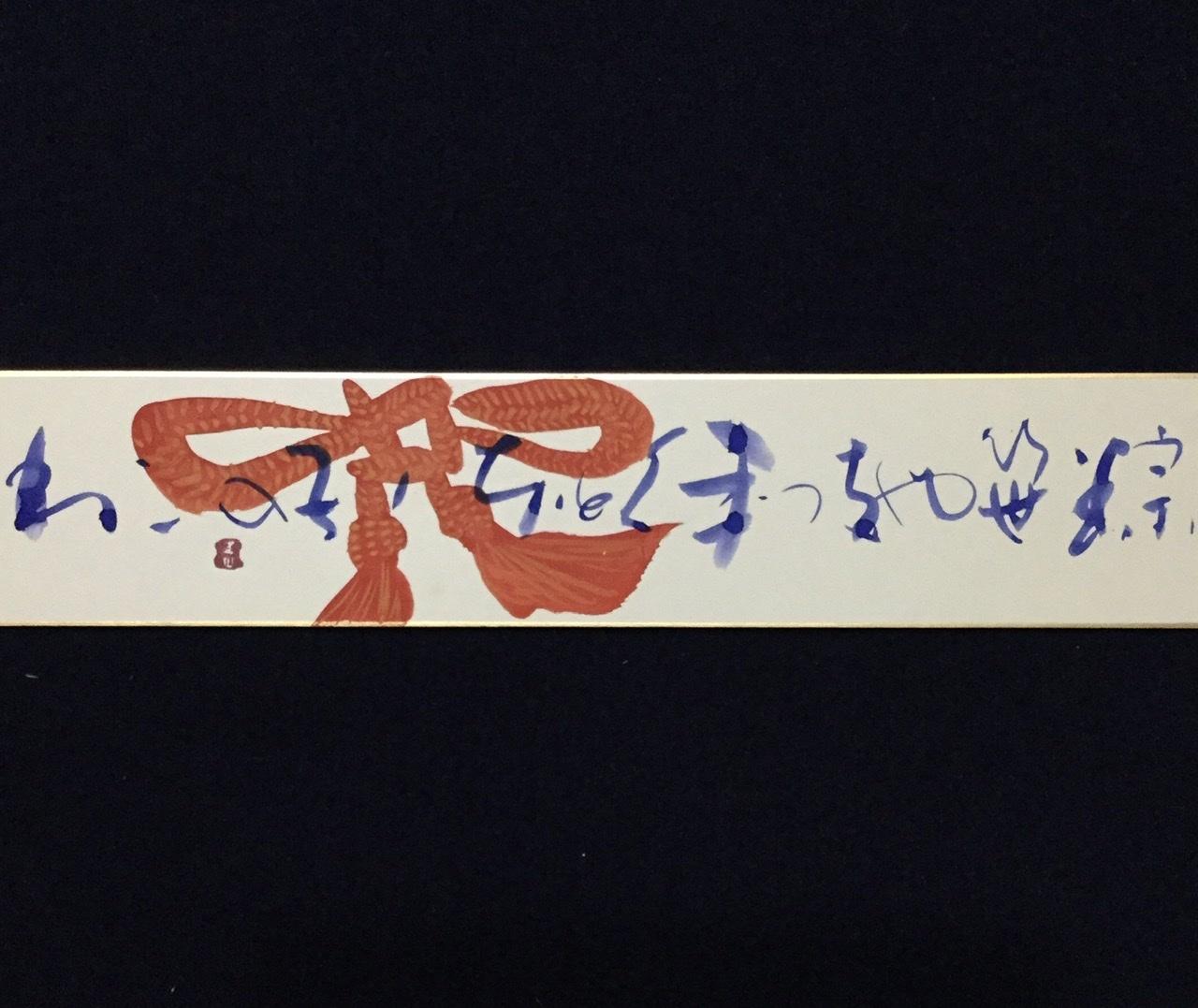 連休中日  「笹」_b0075826_10320747.jpeg