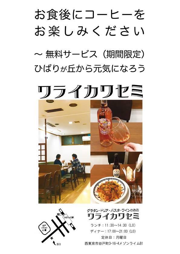 ワライカワセミの加川シェフと共催いたします。_f0203335_01320369.jpg