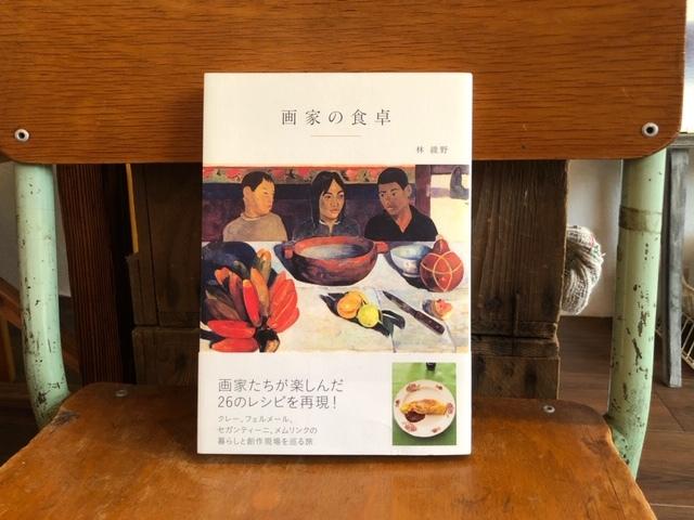 2019年11月「青と夜ノ空クルクル便」で送った本の紹介4_c0328441_16111535.jpg