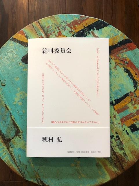 2019年12月「青と夜ノ空セレクト便」で送った本の紹介3_c0328441_17055127.jpg