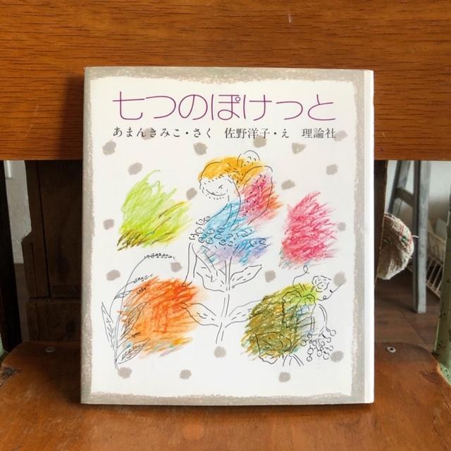 2019年12月「青と夜ノ空クルクル便」で送った本の紹介1_c0328441_17400771.jpg