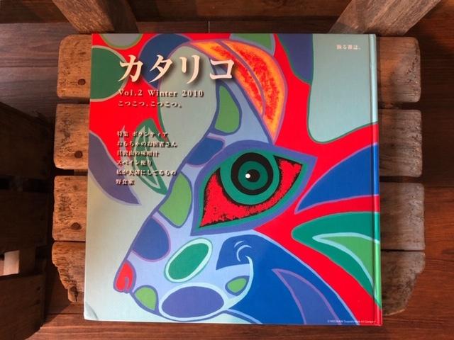 2019年12月「青と夜ノ空クルクル便」で送った本の紹介4_c0328441_18084600.jpg