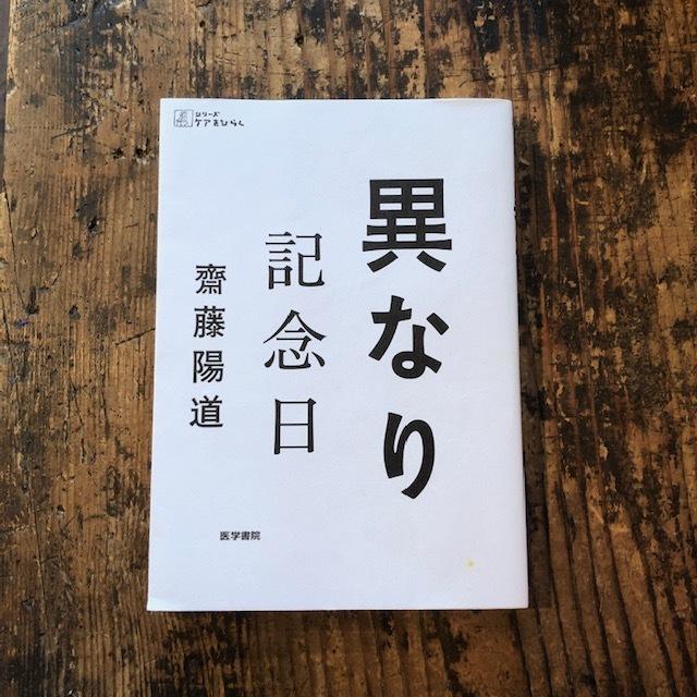 2019年12月「青と夜ノ空クルクル便」で送った本の紹介6_c0328441_18314584.jpg