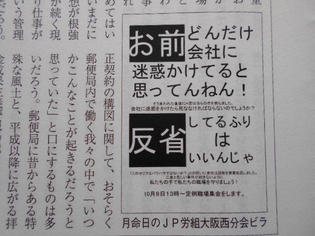 大阪西郵便局パワハラ自死から一年 ~大阪で仲間たちが_b0050651_09050490.jpg