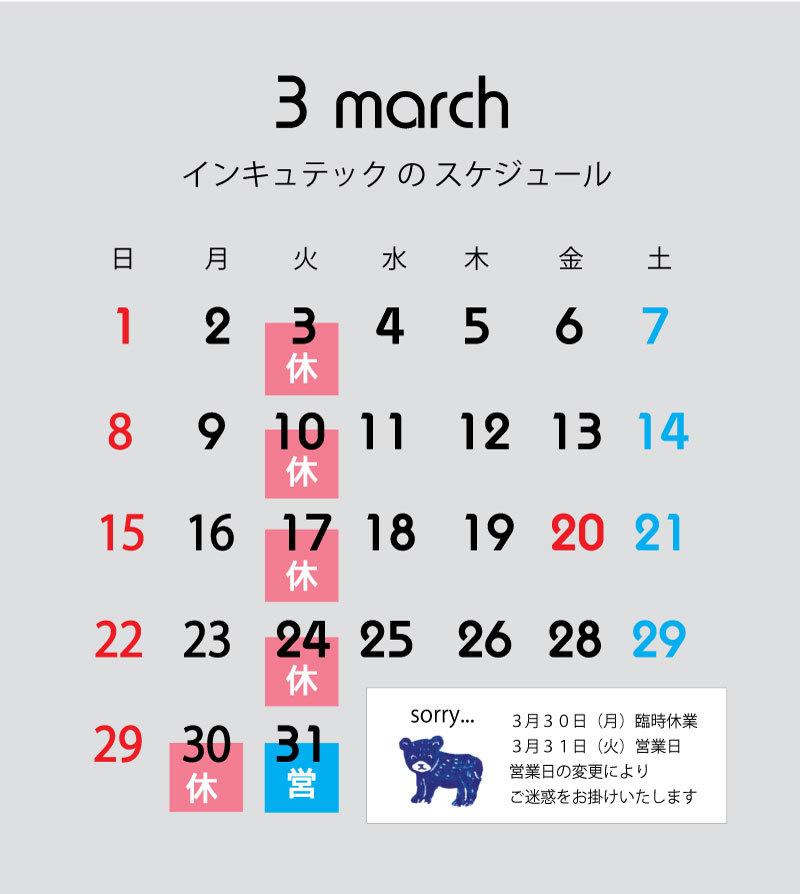 【お知らせ】3月の営業日について_c0219051_20450923.jpg