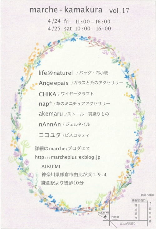 marche+(plus)kamakur vol.17 開催中止のお知らせ_c0235166_15412330.jpg