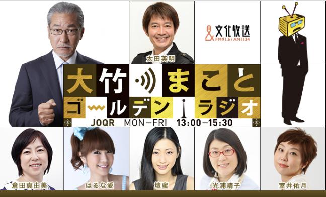 文化放送 大竹まことのゴールデンラジオ 見逃した方へ_c0112672_08115404.jpeg