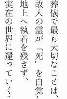 密教1398 心霊体験【野辺の送り】_e0392772_20562684.jpg