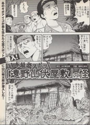 遠野の幽霊屋敷の漫画公開_f0075075_18391929.jpg