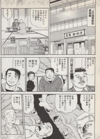 遠野の幽霊屋敷の漫画公開_f0075075_18404888.jpg