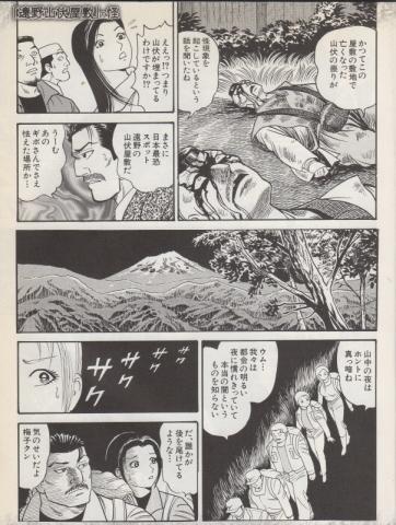 遠野の幽霊屋敷の漫画公開_f0075075_18411015.jpg