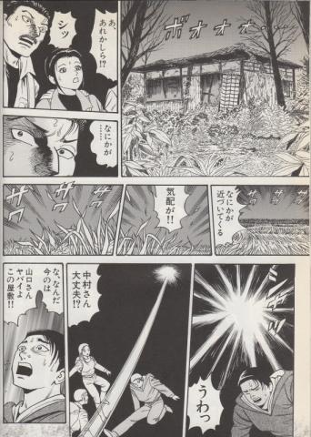 遠野の幽霊屋敷の漫画公開_f0075075_18412573.jpg