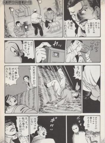 遠野の幽霊屋敷の漫画公開_f0075075_18413827.jpg