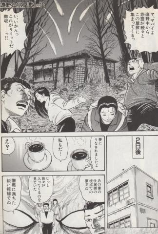 遠野の幽霊屋敷の漫画公開_f0075075_18420158.jpg