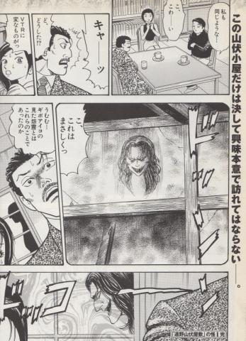 遠野の幽霊屋敷の漫画公開_f0075075_18421870.jpg
