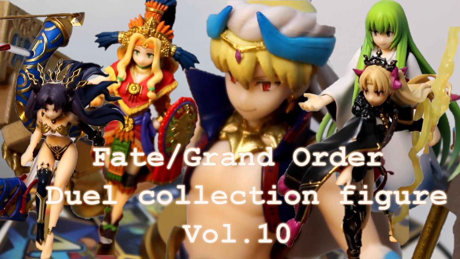[Fate/Grand Order] Duel collection figure Vol.10 review(Unboxing ANIPLEX+) 絶対魔獣戦線バビロニアエレシュキガル イシュタル_e0251890_11274431.jpg